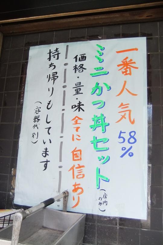 天六 「更科」 かつ丼注文率58%を誇る老舗そば屋さん!