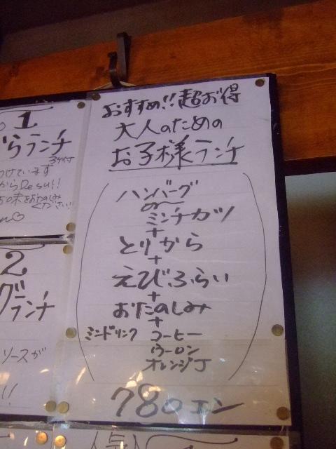 吹田・江坂「TABARA(タバラ)」大人のためのお子様ランチ