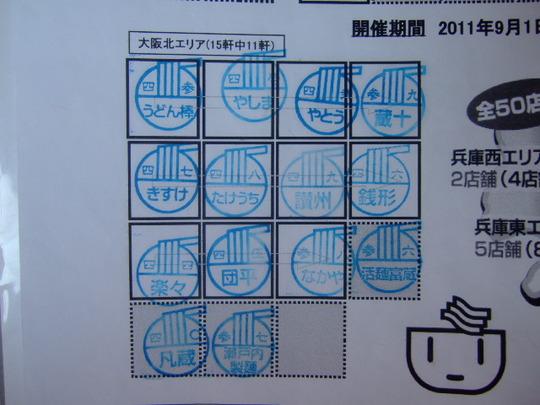 住道 「瀬戸内製麺」 巡礼第38弾 ひやあつかす汁ざるうどん