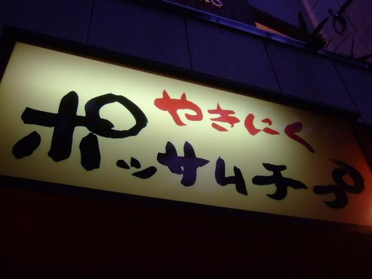 神戸・兵庫 「ポッサムチプ」 生レバー食べ納め その1
