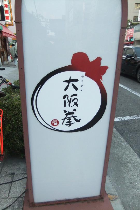 松屋町筋・高津 「大阪拳」 京都の風が大阪で頂けます!!!