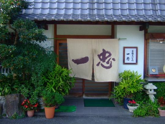 八尾 「釜揚うどん 一忠」 巡礼第39弾 釜揚うどん特大!!