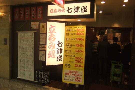 日本橋 「七津屋」 いつも超満員の人気の立ち呑み屋さん!!!