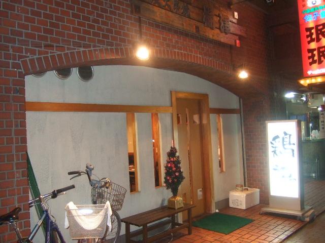 江坂 「梅澤」 鶏のハラミが旨い焼鳥屋さんに行ってきました!
