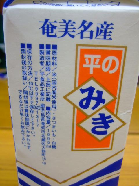 奄美珍道中4 名瀬 「あまみFM」 サプライズのFM生出演