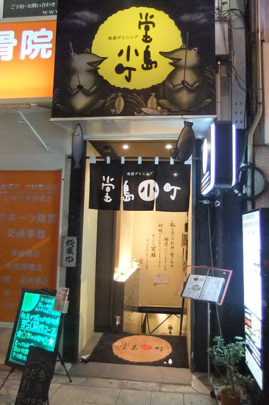 梅田・堂島 「堂島小町」 板前料理がリーズナブルに頂けます
