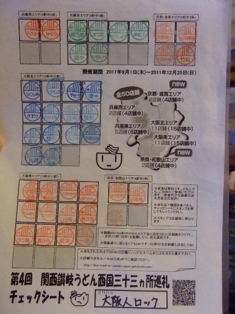 京都・綾部 「竹松うどん店」 巡礼第41弾 かけうどん(冷)