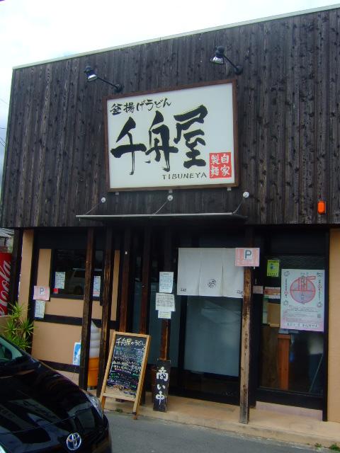 伊丹 「千舟屋」 巡礼第43弾 ちく天生醤油うどん&唐揚げ!