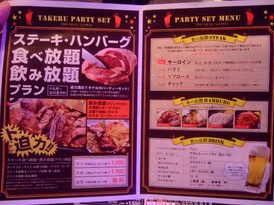 上新庄 「ステーキのタケル」 ステーキハンバーグが食べ放題!