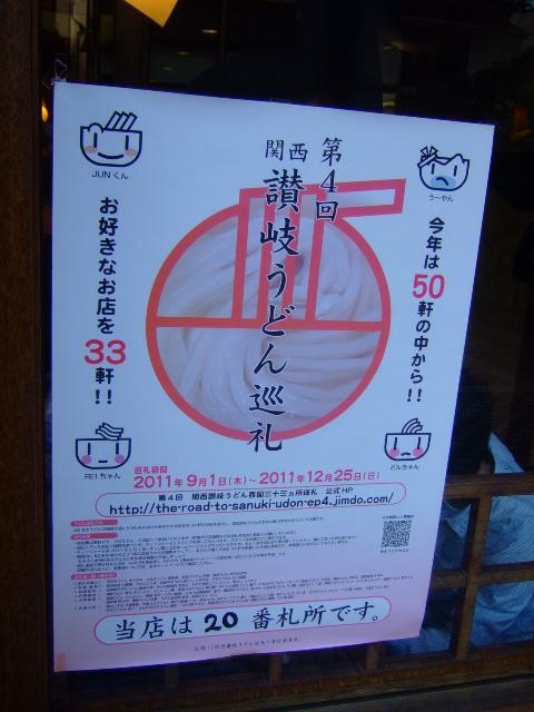 神戸・三宮 「すずめ」 巡礼第45弾 ひやかけ&いなり!!