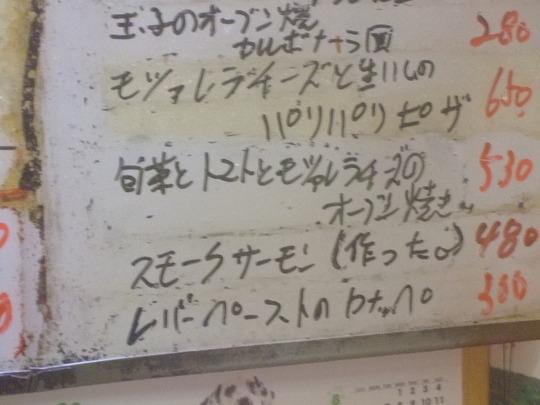 天満 「かんちゃん」 スモークサーモン(作った。)!