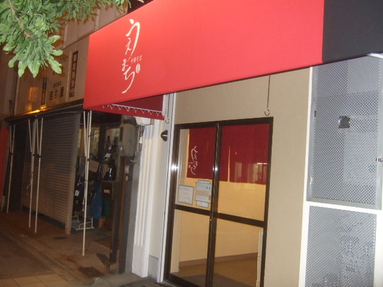 谷町六丁目・上町 「うえまち」 カドヤ食堂のDNAを継ぐ店!