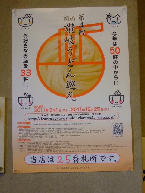 羽曳野・古市 「釜竹」 巡礼第46弾 釜揚げうどん(大)!!