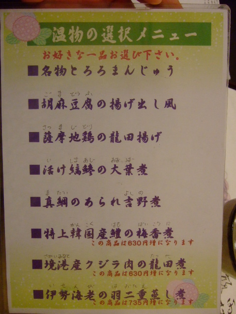 八尾 「懐石料理 佑和(ゆうわ)」 お値打ち絶品懐石に舌鼓!