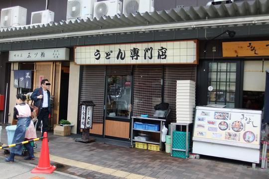 大国町・木津市場 「うどん大和」 うどんラリー11 和牛肉巻