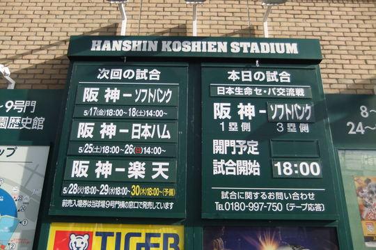西宮・甲子園球場 「阪神対ソフトバンク」 連敗です!(泣)