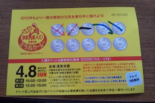 上本町・清風高校 「立ちあカーレー2012」 有名店のカレー