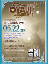 OYAJI BAND FES'11 春の応援歌タイムテーブル