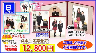 ☆入学おめでとう☆