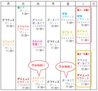 1月 グループピラティスレッスン ♪ 兵庫宝塚