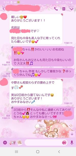 お子さん誕生二組!!おめでとう(*^_^*)