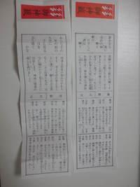 また芦屋神社へ、そしたら・・・ご成婚? 2014/01/03 19:52:38