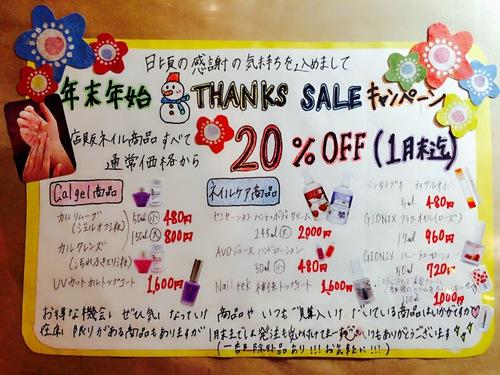 ☆店販商品 20%オフセール☆