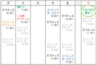6月 グループピラティスレッスン ♪ 兵庫宝塚