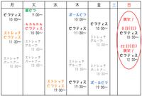 9月 グループピラティスレッスン ♪ 兵庫宝塚