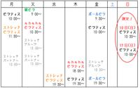 11月 グループピラティスレッスン ♪ 兵庫宝塚