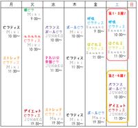 12月 グループピラティスレッスン ♪ 兵庫宝塚