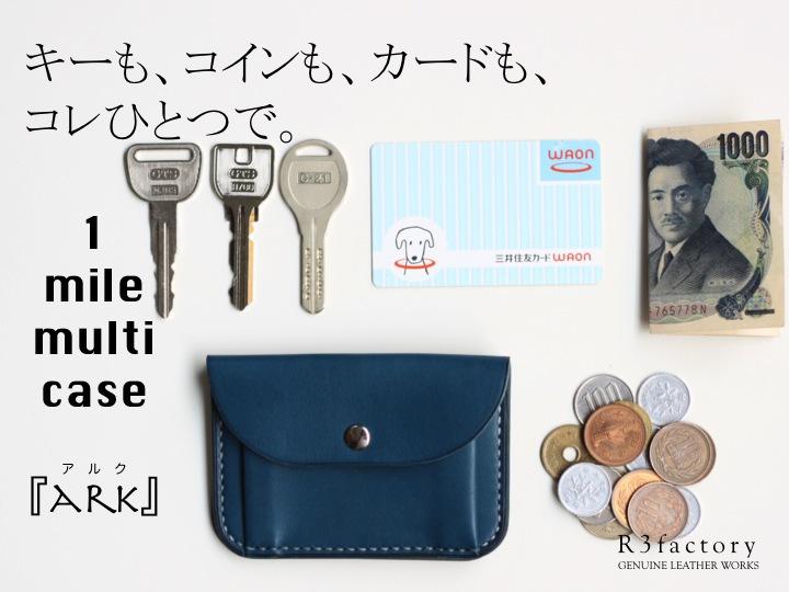 1mile multi case『ARK』アルク 2色追加
