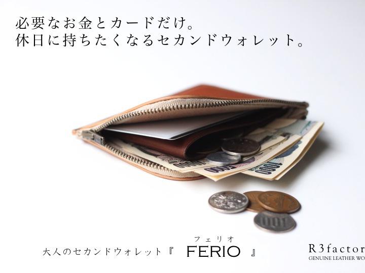 大人のセカンドウォレット『FERIO』2017model 3点追加