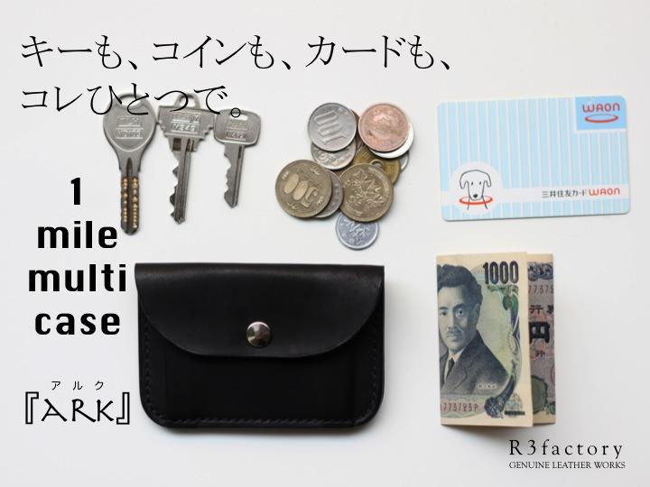 1mile multi case『ARK』アルク black追加