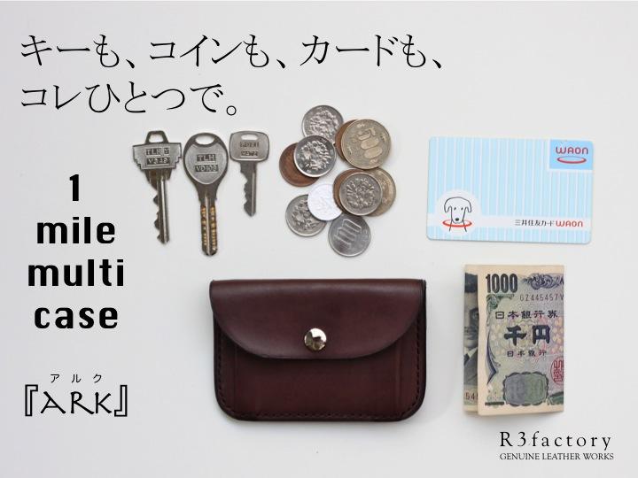 new item☆1mile multi case『ARK』アルク