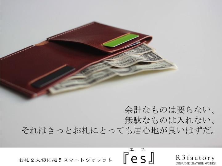 new item☆スマートウォレット『es』