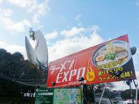 ラーメンEXPO2015開催中です。