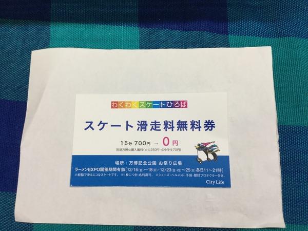 ラーメンEXPO お得情報