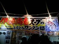 【速報スタッフ】秋田 竹本商店×島田製麺食堂