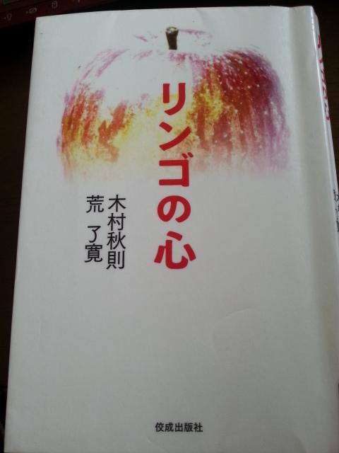 リンゴの心 木村秋則