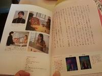 モデルの美香さんがフラワーエッセンスを紹介している本