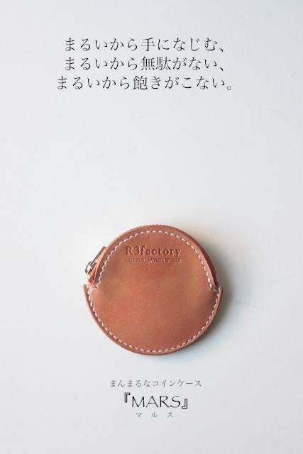 まんまるコインケース『MARS』