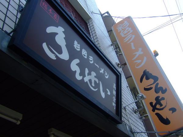 大阪・高槻 「彩色ラーメン きんせい」 北摂代表ラーメン店!