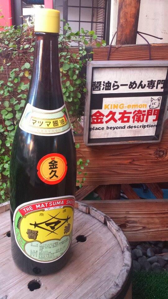 大阪・深江橋 「金久右衛門」 醤油にこだわる情熱の一杯!!!