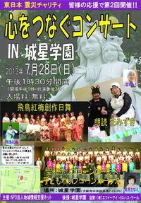 東日本震災チャリティ第2回心をつなぐコンサートIN城星学園