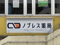 3月12日(金)、北千里駅前に、ノブレス薬局が開店します。