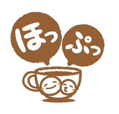カフェ「ほっぷっ」のロゴマーク