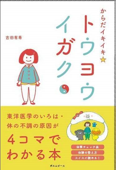 「からだイキイキ☆トウヨウイガク」の表紙デザイン