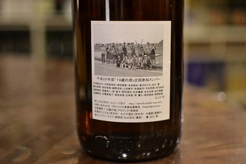 第三期「19歳の酒」ファイナル!!!!!