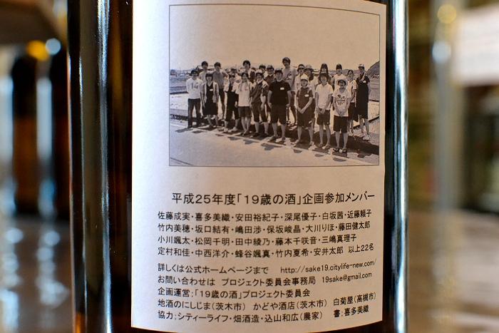 第2期 「19歳の酒」完成!!!!!